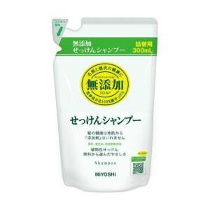 商品名:ミヨシ 無添加 せっけん シャンプー つめかえ用 300ml(石鹸シャンプー) JANコード...