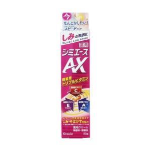 【あわせ買い2999円以上で送料無料】クラシエ 薬用 シミエースAX(内容量:30g)