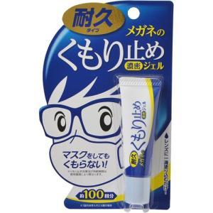 メガネのくもり止め濃密ジェル 10g|himejiryutsuu