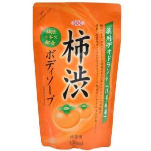 SOC 薬用柿渋ボディソープ つめかえ用 450ml|himejiryutsuu