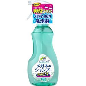 メガネのシャンプー 除菌EX 200ml|himejiryutsuu
