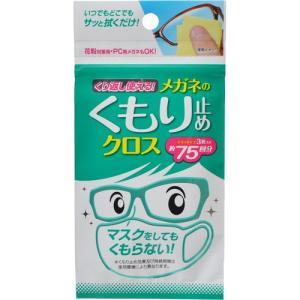 くり返し使えるメガネのくもり止めクロス 3枚|himejiryutsuu
