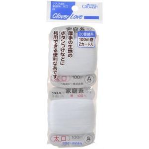 クロバー 家庭糸 太口 白 20番 100m×2カード入|himejiryutsuu