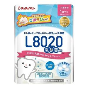 チュチュベビー L8020菌使用 おくちの乳酸菌習慣タブレット ヨーグルト風味 90粒入(約30日分) 1歳半頃から|himejiryutsuu