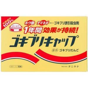 タニサケ ゴキブリキャップ 収容ケース入 15個入 EB|himejiryutsuu