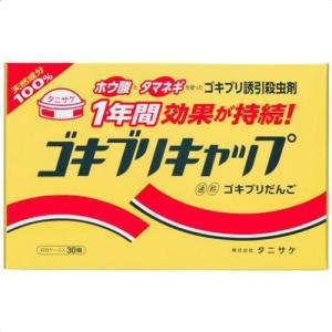 タニサケ ゴキブリキャップ 収容ケース入 30個入|himejiryutsuu