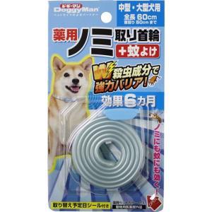 ドギーマン 薬用ノミ取り首輪 +蚊よけ 中型 大型犬用  1個   動物用医薬部外品