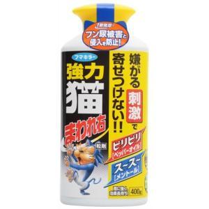 【あわせ買い2999円以上で送料無料】フマキラー 強力猫まわれ右 粒剤 (猫よけ粒タイプ) 400g