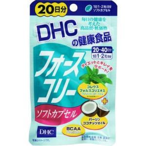 【あわせ買い2999円以上で送料無料】DHC フォースコリー ソフトカプセル 20日分 40粒入