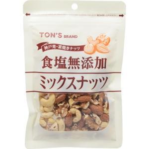商品名:TON'S 食塩無添加ミックスナッツ 85g JANコード:4901998371904  発...