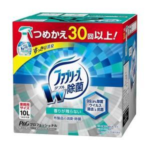 【お一人様1個限り特価】 ファブリーズ 消臭スプレー ダブル除菌プラス 詰替用 業務用サイズ 10L|himejiryutsuu