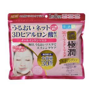 【お一人様1個限り特価】 肌研 極潤 3Dパーフェクトマスク 30枚