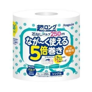 【お一人様1個限り特価】丸富製紙 ペンギン 芯なし 超ロングパルプ 5倍巻 シングル 250m×1ロール|himejiryutsuu