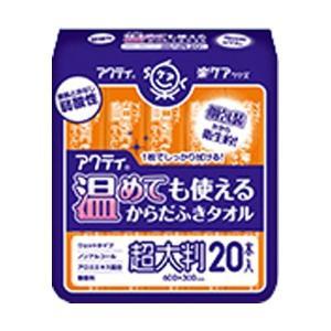 【お一人様1個限り特価】アクティ 温めても使えるからだふきタオル超大判・個包装 20本入 himejiryutsuu