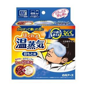 【お一人様1個限り特価】リラックスゆたぽん ほぐれる温蒸気 for MEN 目もと用|himejiryutsuu