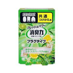 【お一人様1個限り特価】フレッシュパワー消臭力 プラグタイプ つけかえ用 みずみずしいシトラスバーベナの香り 20ml|himejiryutsuu