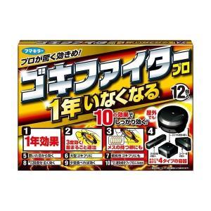 【お一人様1個限り特価】 フマキラー ゴキブリ用駆除剤 ゴキファイタープロ 12個入|himejiryutsuu