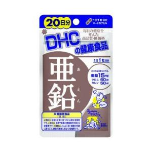 【お一人様1個限り特価】DHC 亜鉛20日 20粒 ( アエン ジンク ) サプリメント|himejiryutsuu