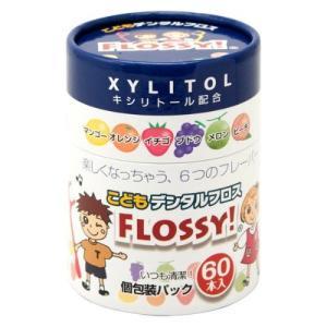 【まとめ買い×5個セット】こどもデンタルフロス FLOSSY! 60本入