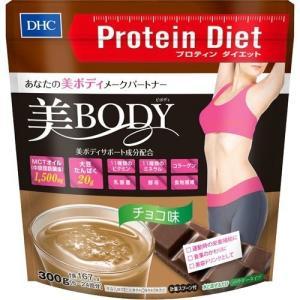 DHC プロテインダイエット 美Body チョコ味  300g|himejiryutsuu