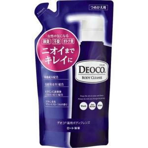 ロート製薬 デオコ DEOCO 薬用 ボディクレンズ 詰め替え 250ml