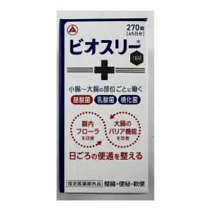 武田 タケダ ビオスリーHi錠 270錠|himejiryutsuu