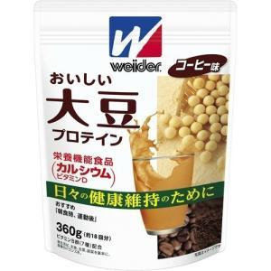 【送料無料・まとめ買い×3個セット】森永製菓 ウイダー おいしい大豆プロテイン コーヒー味 360g