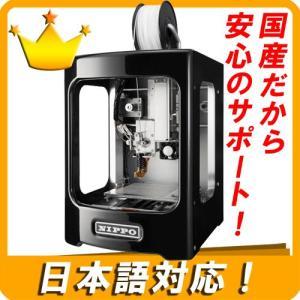 3Dプリンター 遊作くん メーカー:ニッポー 日本製