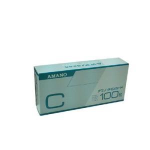 アマノ(標準)Cカード タイムカード 1箱(100枚/箱) |himejiya
