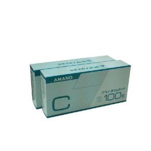 アマノ(標準)Cカード タイムカード 2箱セット(100枚/箱) |himejiya