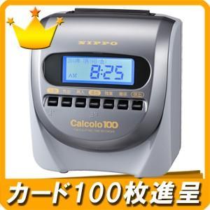 タイムレコーダ (カルコロ100) メーカー:ニッポー |himejiya