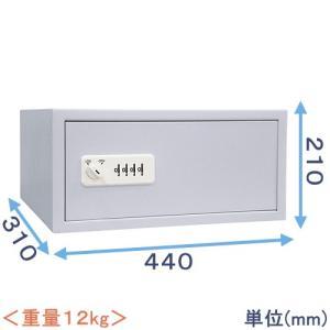 暗証番号式保管庫(HSP-210) ※アナログ仕様の為、電源...