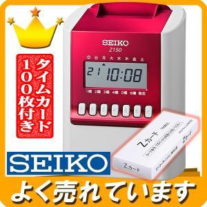セイコー タイムレコーダー Z150 本体 レッド タイムカード 100枚付き