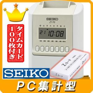 タイムレコーダー Z170 本体 タイムカード 100枚付き USBメモリ付き PC出力可能