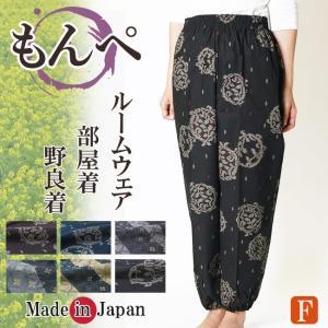 もんぺ 女性 お洒落パンツ 作業着 パンツ0497-397 日本製 himeka-wa-samue