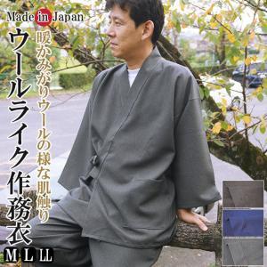 作務衣 日本製 ウールライク作務衣-地厚 1116 ポリエステル100% M/L/LL himeka-wa-samue