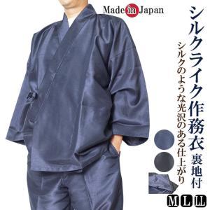 作務衣 日本製 シルクライク作務衣 1122 ポリエステル100% M/L/LL himeka-wa-samue
