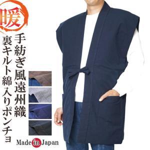 はんてん 袖なし 日本製 手紡ぎ風遠州織 綿入り ポンチョ ベスト 2043|himeka-wa-samue
