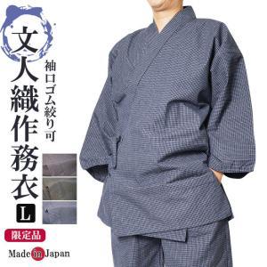 作務衣 日本製 文人柄 久留米絣作務衣 さむえ 綿100% L 限定品 33-5810 himeka-wa-samue