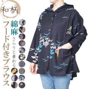 ブラウス フード付き レディース 3740-3748|himeka-wa-samue