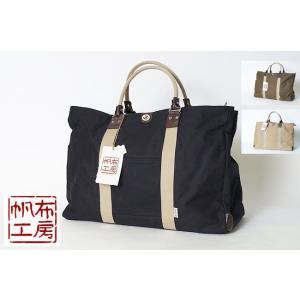 【サイズ】約W53×H37×D22cm ■帆布工房ボストンバッグ。   ちょっとしたお出かけから旅...