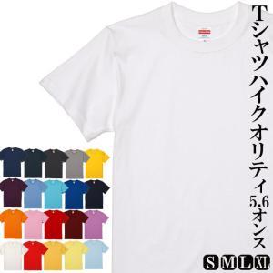 Tシャツ 5.6オンス 半袖 綿100% M/L/LL 業務用 厚み ヘビーオンス|himeka-wa-samue