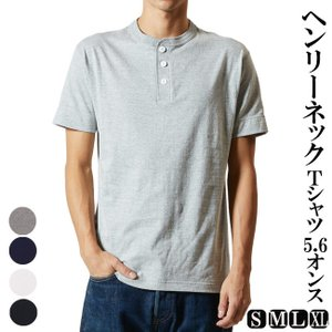 ヘンリーネック 半袖 Tシャツ 5.6オンス M/L/LL|himeka-wa-samue