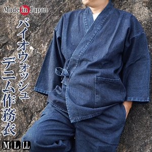 作務衣 日本製 カイハラデニムバイオウォッシュ作務衣 11オンス M/L/LL himeka-wa-samue
