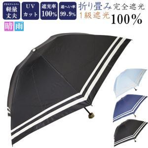 日傘 完全遮光100% 折り畳み 晴雨兼用 UVカット加工付 二重ライン 6366|himeka-wa-samue