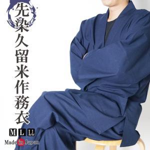 作務衣 伝統工芸 久留米織作務衣(さむえ)綿100% 日本製 No7500 himeka-wa-samue