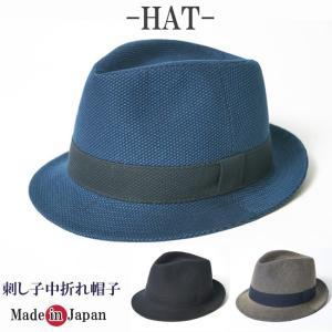 ハット メンズ 刺し子織り 中折れハット 日本製 帽子9040|himeka-wa-samue