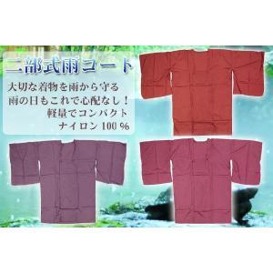 二部式雨コート 全3色|himeka-wa-samue