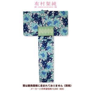 浴衣 レディース 有村架純 ゆかた 仕立て上がり 6a-1 大幅値下げセール|himeka-wa-samue