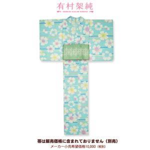 浴衣 レディース 有村架純 ゆかた 仕立て上がり 6a-11 大幅値下げセール|himeka-wa-samue